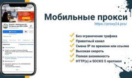 Мобильные Proxy24